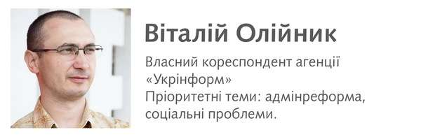 Віталій Олійник