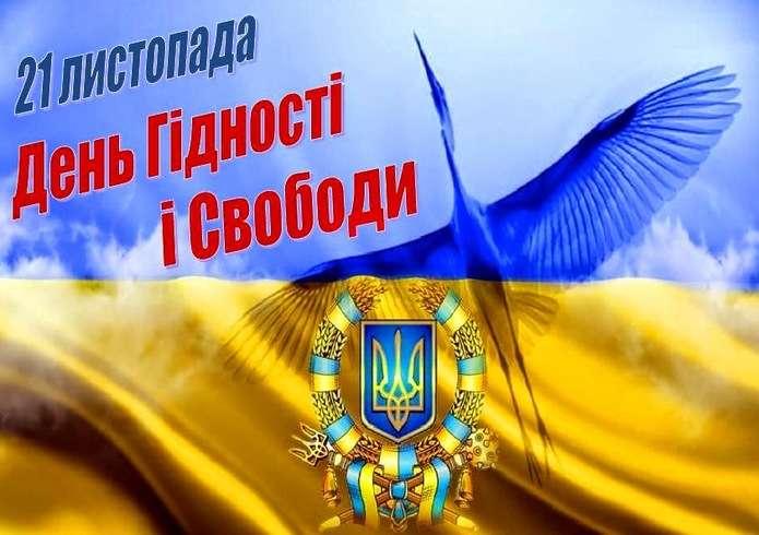 """Результат пошуку зображень за запитом """"Сьогодні, 21 листопада в Україні відзначається День Гідності та Свободи."""""""