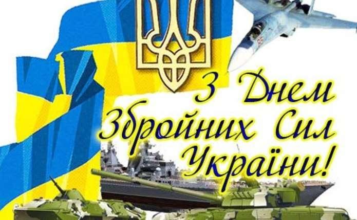 День збройних сил України - чиє свято і кого вітати?