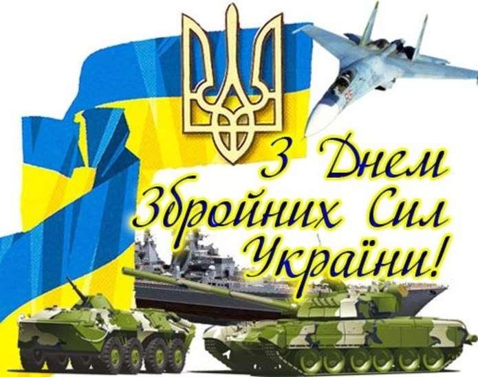 Картинки по запросу день збройних сил україни привітання
