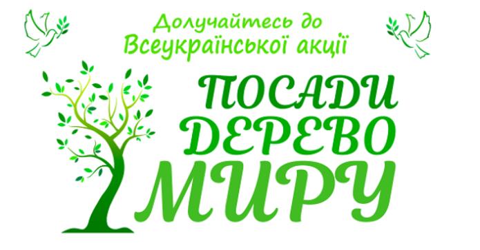 "Результат пошуку зображень за запитом ""У День довкілля в Україні стартувала весняна Всеукраїнська безстрокова екологічна акція «Посади дерево миру»."""