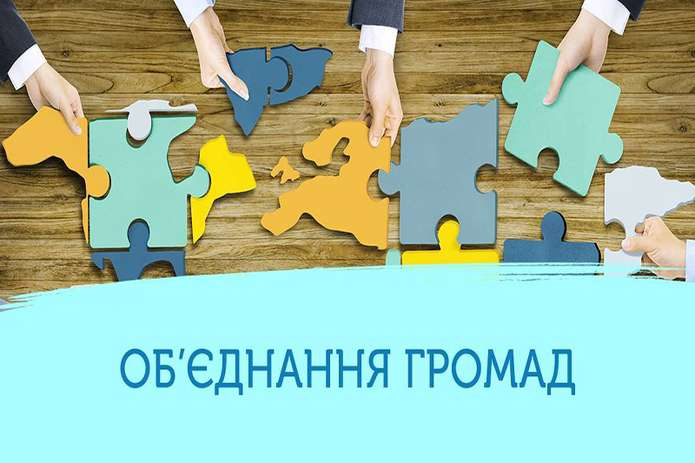 Муки народження ОТГ: що заважає прикарпатським громадам об'єднуватись?