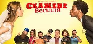 Рекордні 50 мільйонів гривень зібрало у прокаті українське кіно 758f292d821e1