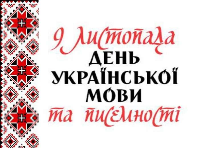 9 листопада наша країна святкує День української писемності та мови