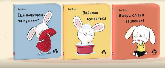 Чернівецьке видавництво презентує книжки для тих, хто ще не вміє говорити
