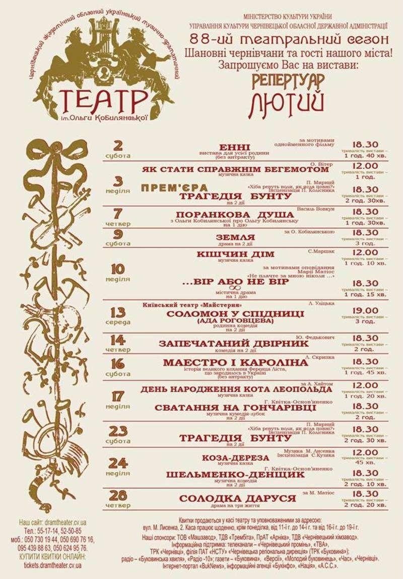 Які вистави покажуть у драмтеатрі Чернівців у лютому (АФІША) e714beb6f0bdd