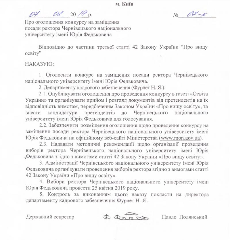 Data alegerii rectorului a fost numită Universitatea Națională Cernăuți