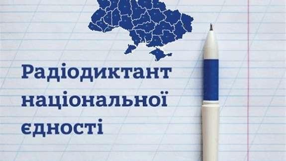 Долучаємось до написання Всеукраїнського радіодиктанту